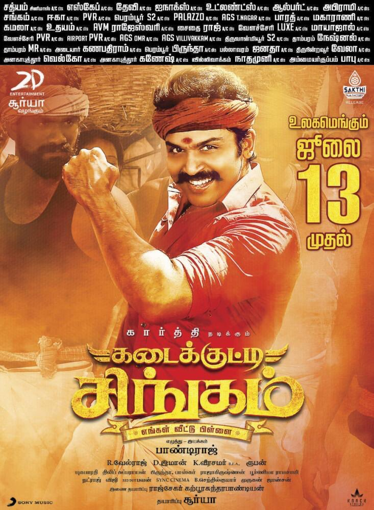 kadaikutty singam movie hd video songs free download